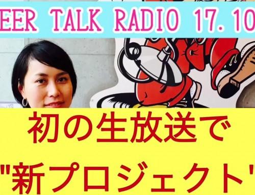 【キャリラジ初回】労働力不足に立ち向かう!岩橋ひかりの新プロジェクト発表!!