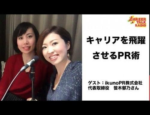 キャリアを飛躍させるPR術【ikunoPR株式会社代表取締役 笹木郁乃さん】