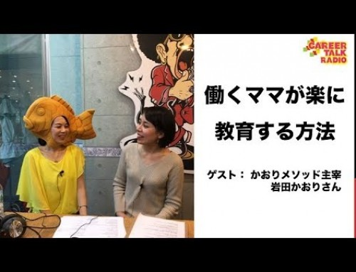 働くママが楽に教育する方法【かおりメソッド主宰 岩田かおりさん】