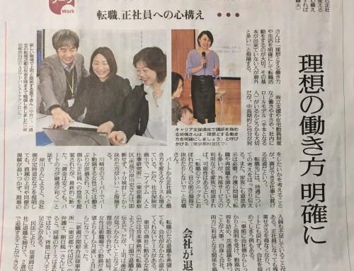 【メディア掲載】読売新聞 全国版 紙面掲載のお知らせ
