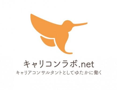 【新サービスのご案内】キャリアコンサルタントの新しい働き方を提案する新メディア「キャリコンラボ.net」をリリース