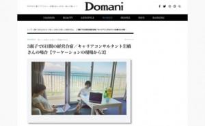 小学館Domani WEBに弊社代表の「親子ワーケーション」インタビュー記事が掲載されました