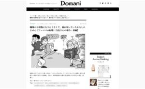 小学館Domani WEBにMYコンパスラボメンバーのワーママ転職体験談が掲載されました