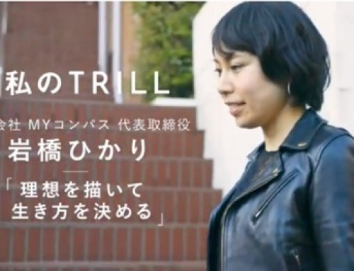 Yahoo!系の女性向けメディア「TRILL」に弊社代表のインタビュー記事と動画が掲載されました