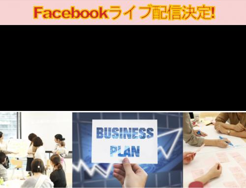 【ライブ配信のご案内】6月10日初開催!「女性のためのビジネスプランコンテスト」
