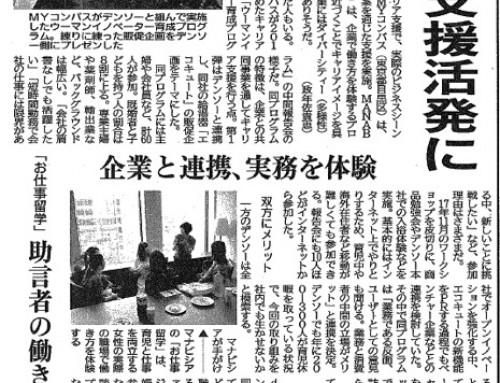 【メディア掲載】日刊工業新聞(7/19付) 紙面掲載のお知らせ