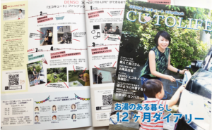 【活動報告】株式会社デンソー「エコキュート」ファンブック&制作秘話大公開!