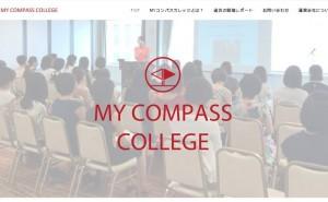 【開催レポート・ランチタイムセミナー】MYコンパスカレッジ 0期 キックオフ!