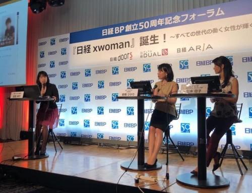 日経BP創立50周年記念フォーラム『日経xwoman』のイベントに登壇しました