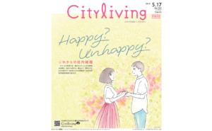 全国8エリアで配布されているフリーペーパー「Cityliving」にコメント掲載されました