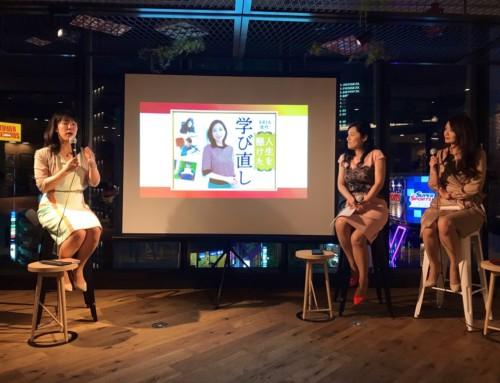 第1回「日経ARIA」読者交流会のイベント企画・進行を担当しました