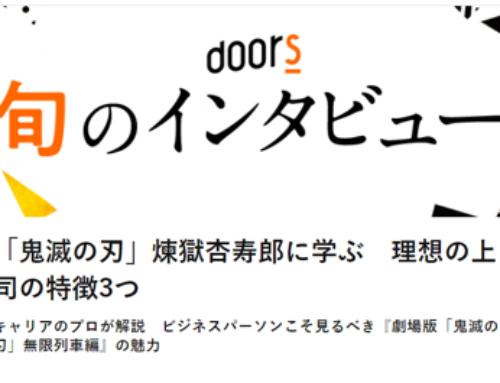 日経doorsに代表・岩橋の記事『「鬼滅の刃」煉獄杏寿郎に学ぶ 理想の上司の特徴3つ』が掲載されました