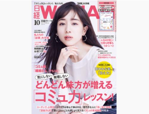 女性誌「日経WOMAN」(日経BP社)に代表・岩橋の記事が掲載されました