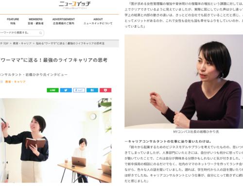 日刊工業新聞「ニュースイッチ」に代表・岩橋ひかりのインタビューが掲載されました