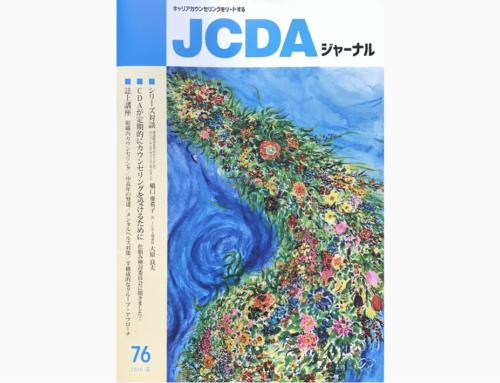 日本キャリア開発協会 発行「JCDAジャーナル」に代表・岩橋の書籍が紹介されました