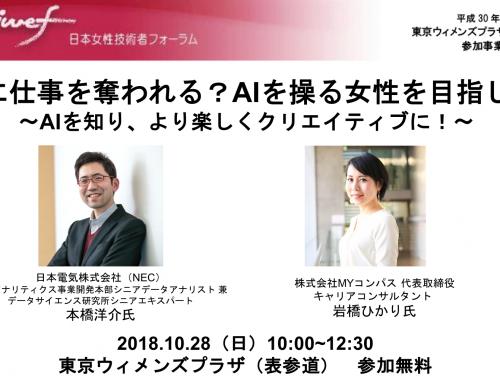 【MYコンパスラボ協力イベントのご案内】10月28日 開催「AIに仕事を奪われる?AIを操る女性を目指して」(主催:日本女性技術者フォーラム)