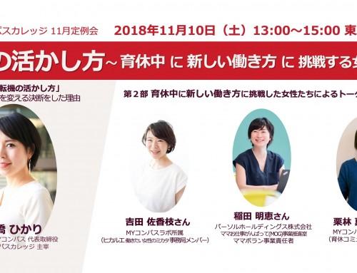 【イベント案内】育休中に「新しい働き方」に挑戦した女性たちによるトークセッション開催(11/10)