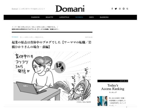 小学館Domani WEBに弊社代表 岩橋ひかりの起業ストーリーが掲載されました