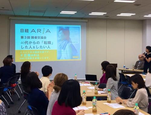 日経ARIA読者交流会「40代からの転職」のイベント企画・進行を担当しました