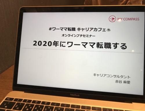 【2月開催イベント】ワーママ転職キャリアカフェのご案内(2/6,13,15,20)