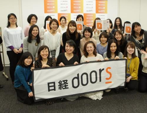 日経doors読者交流会「社内セルフブランディング術」に登壇いたしました(1/28)