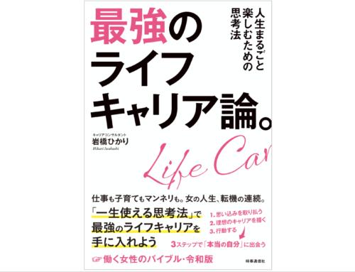 代表・岩橋ひかりの初著書「最強のライフキャリア論。」予約開始 Amazonランキング1位獲得!