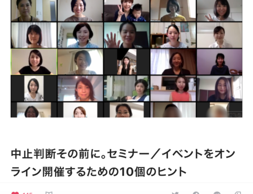 代表・岩橋ひかりによる「オンラインイベント開催方法」に関するnoteが好評です