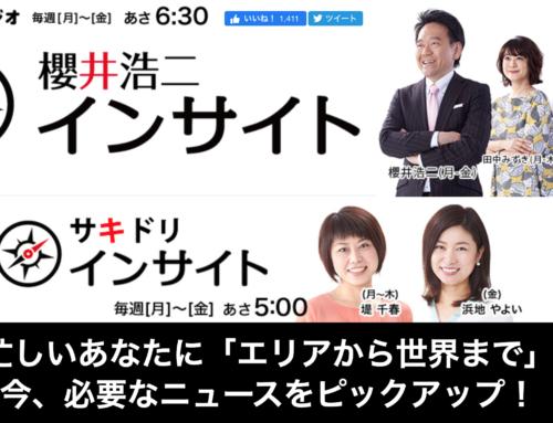 RKBラジオ「櫻井浩二インサイト」出演のお知らせ(4月20日〜22日)