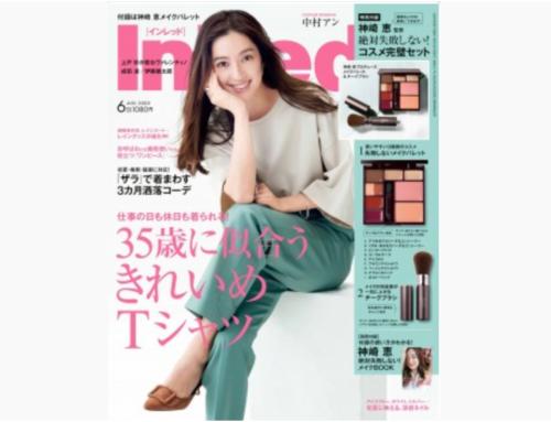 宝島社の女性誌「InRed」に代表・岩橋ひかりのコラムが掲載されました