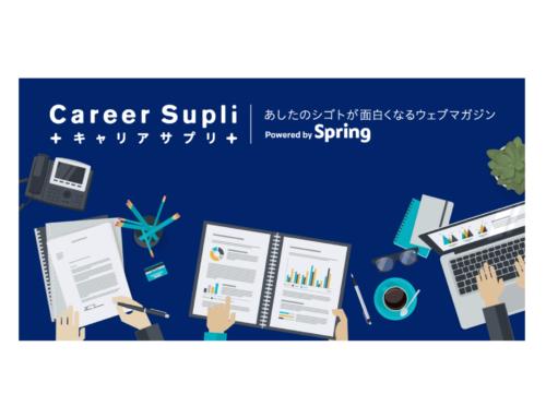 アデコ株式会社運営のウェブマガジン「Career Supli」に代表・岩橋ひかりのインタビューが掲載されました