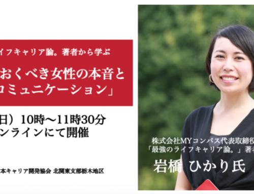 【6月登壇イベント】JCDA栃木主催「知っておくべき女性の本音と正しいコミュニケーション」(6/7)
