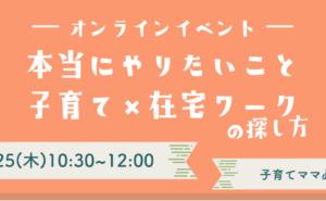 【6月登壇イベント】『Famm』主催「本当にやりたいこと 育児×在宅ワーク」の探し方セミナー(6/25)