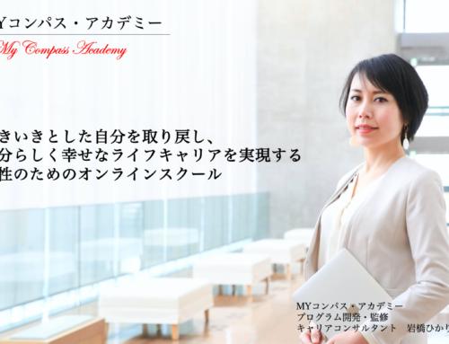 MYコンパス・アカデミー13期説明会のお知らせ