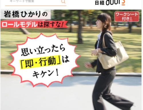「日経doors」にて代表・岩橋の連載 第5回が掲載されました