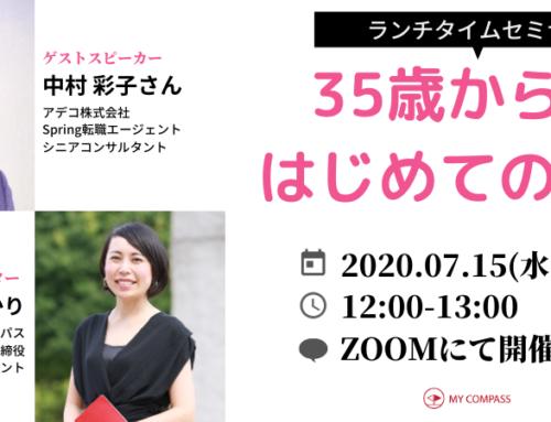 【7月開催イベント】ランチタイムセミナー「35歳からのはじめての転職」(7/15)