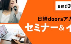 【8月登壇イベント】『日経doors』主催「ロールモデルは探すな!」セミナー(8/26)