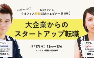 【9月開催イベント】ランチタイムセミナー「大企業からのスタートアップ転職」(9/17)