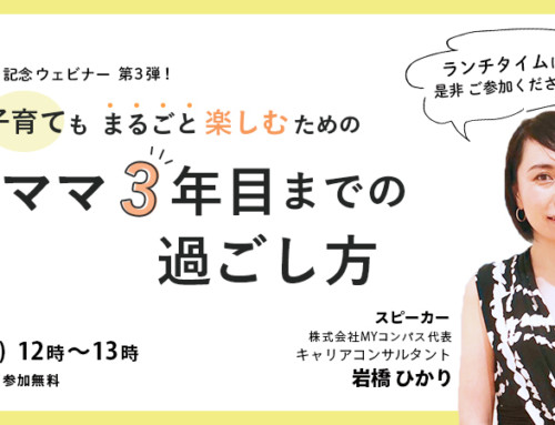 【11月開催イベント】ランチタイムセミナー「ワーママ3年目までの過ごし方~仕事も子育てもまるごと楽しむ~」