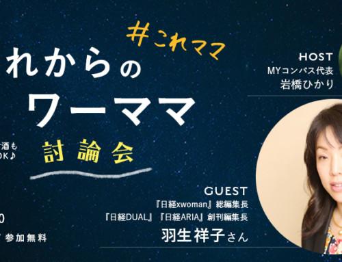 【11月開催イベント】これからのワーママ討論会(11/17)