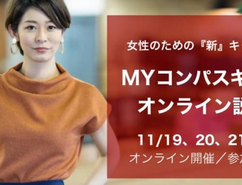 【11月開催】新サービス「MYコンパスキャリア」説明会(11/19,20,21,22)