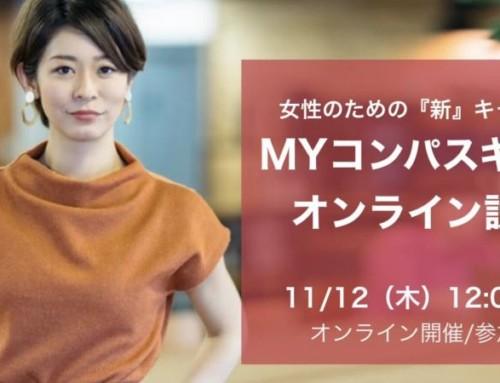 【11月開催】新サービス「MYコンパスキャリア」説明会(11/12)