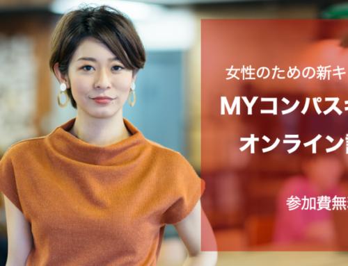 【年内最後の開催】新サービス「MYコンパスキャリア」説明会(12/26・27)