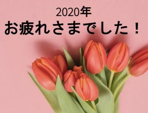 「MYコンパス ライフキャリア大賞2020」ウェビナー開催しました