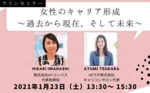 【1月登壇イベント】 HRラボ主催「女性のキャリア形成~過去から現在、そして未来~」(1/23)