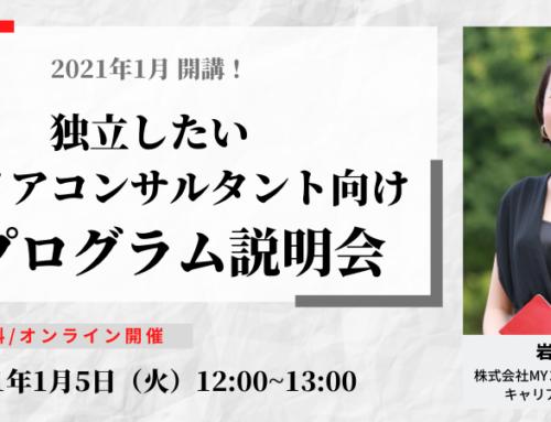 【1月開催】独立したいキャリアコンサルタント向け・新プログラム説明会(1/5)
