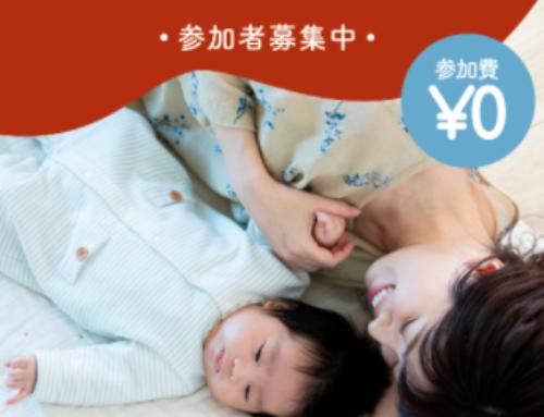 【1月登壇イベント】 Famm主催  育休ママ・ワーママのためのワークショップセミナー「2021年の目標設定」(1/13)