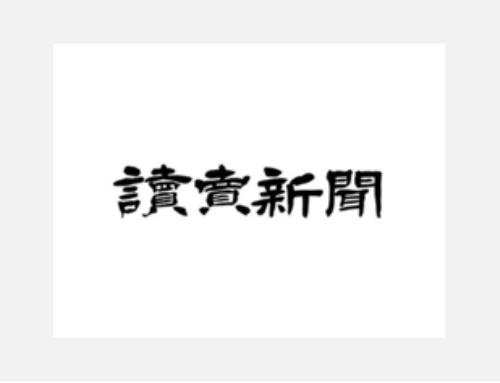 読売新聞 夕刊に岩橋のコメントが掲載されました