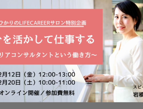 【2月オンライン開催】自分を活かして仕事する 〜キャリアコンサルタントという働き方〜(2/12、20)