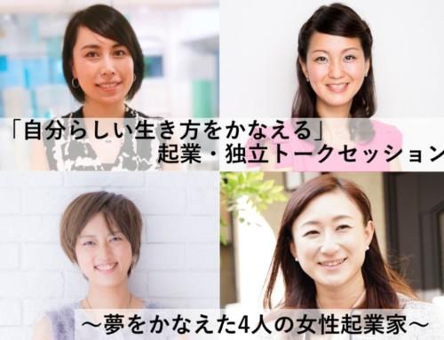 【2月登壇イベント】 公文教育研究会主催「4人の女性起業家による 「自分らしい生き方をかなえる」トークセッション」(2/17)