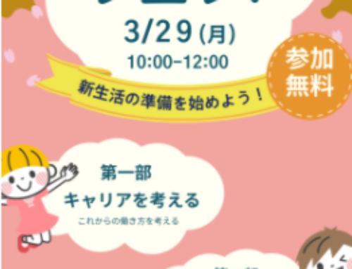 【3月登壇イベント】 Famm主催  オンライン子育てフェス(3/29)